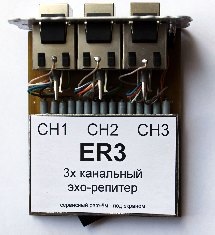 Эхо репитер er 323